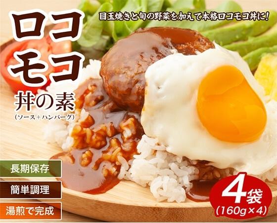ロコモコ 丼 ソース